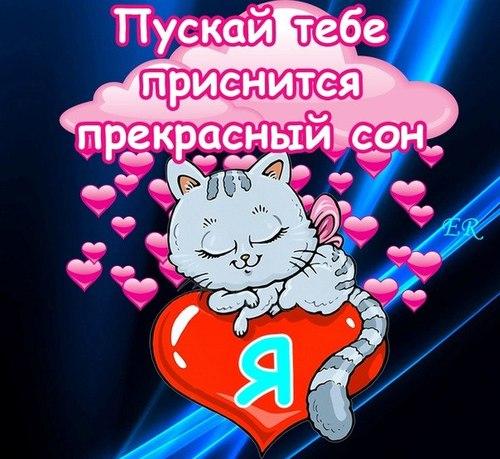 Красивая картинка, анимашка сладких снов любимой девушке