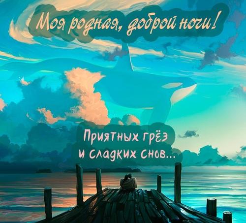 Красивая открытка, анимация спокойной ночи любимой женщине