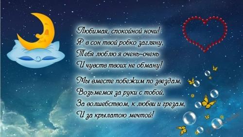 Мигающая открытка, гиф (gif) сладких снов любимой девушке