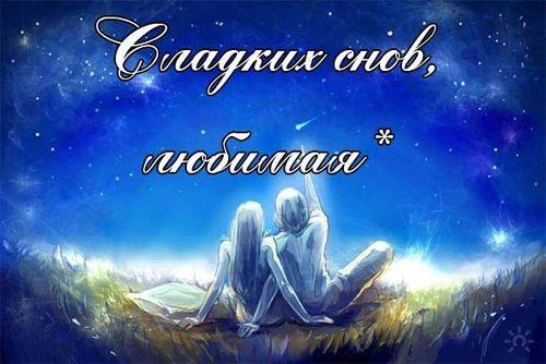 Нежная картинка, анимашка спокойной ночи любимой женщине