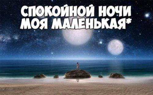 Нежная открытка, анимация сладких снов любимой девушке