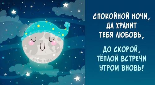 Нежная открытка, анимация спокойной ночи любимой женщине