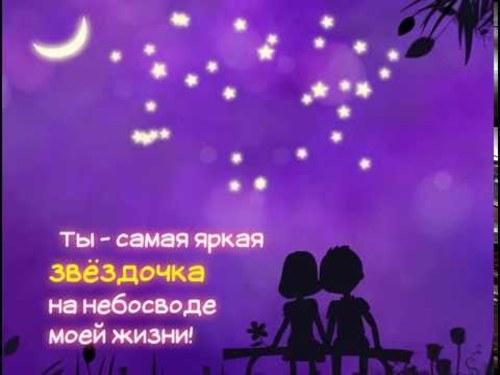 Нежная открытка, анимашка сладких снов любимой девушке