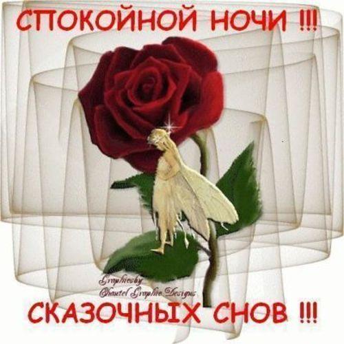 Воздушная открытка, анимация сладких снов любимой девушке