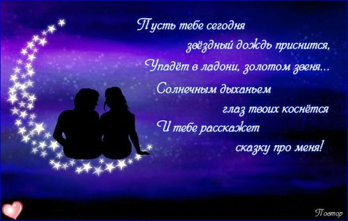 Воздушная открытка, анимашка доброй ночи любимой девушке