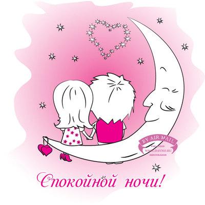 Милая открытка, анимация романтической ночи любимому парню