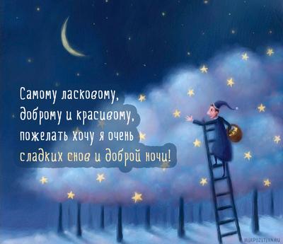 Очень красивая открытка, гиф (gif) романтической ночи любимому парню