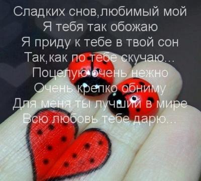Романтичная картинка, гифка сладких и романтичных снов любимому парню