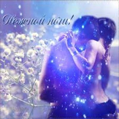 Страстная картинка, анимация романтической ночи любимому парню
