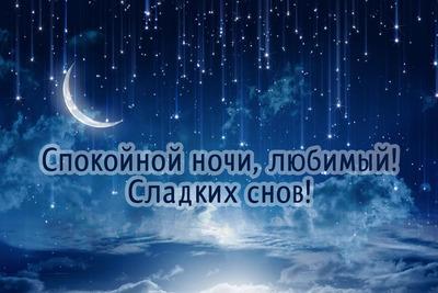 Страстная картинка, анимация сладких и романтичных снов любимому парню
