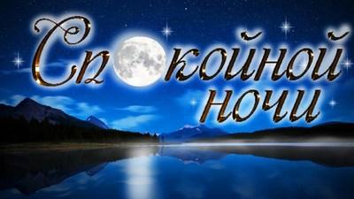 Страстная открытка, анимашка сладких и романтичных снов любимому парню