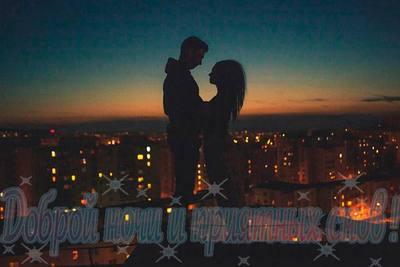 Страстная открытка, гиф (gif) сладких и романтичных снов любимому парню