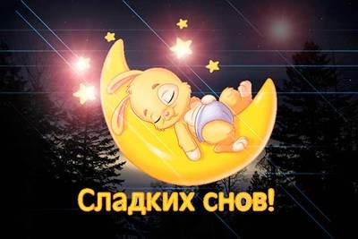 Страстная открытка, гифка романтической ночи любимому парню